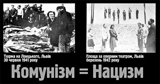 Автор социальной рекламы - Львовский горсовет. Всего таких билбордов изго- товили 11 штук. Простоят они в течение недели. Помимо надписи на плакатах - фотографии расстрела 30 июня 1941 года в «Тюрьме на Лонцкого» и казнь в марте 1942 года за стенами оперного театра. - Июнь 1941 года был трагическим для города. Львовяне одинаково пострадали от нацистского и от коммунистического режимов во время Второй мировой вой- ны, - объяснил заммэра по гуманитарным вопросам Василий Косив. - Тюрьмы и концлагеря одинаково использовались НКВД и гестапо. Поэтому мы чтим память людей, которые невинно погибли.