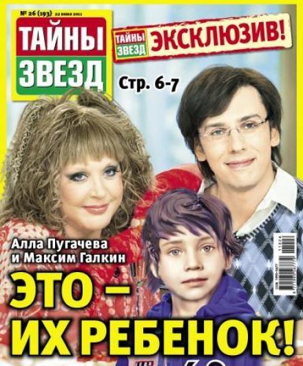 Таким мог быть ребенок Галкина и Пугачевой. Фото с сайта zirki.info.