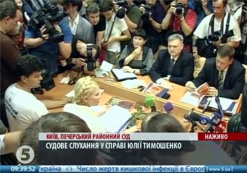 Тимошенко в зале суда.