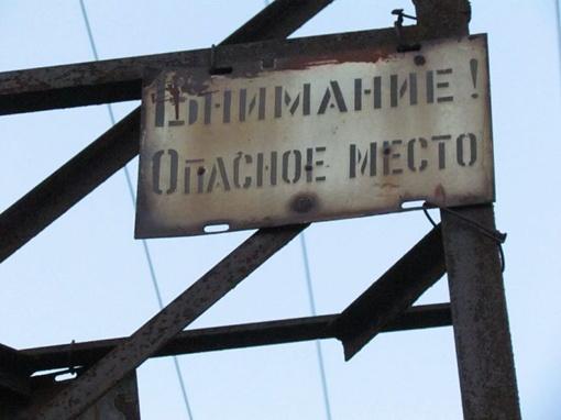Берегись поезда. Фото: 0629.