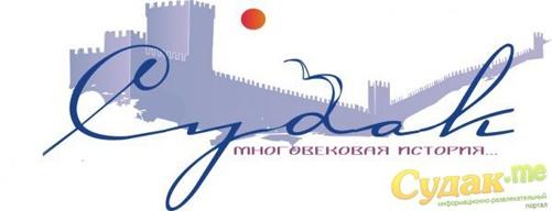 Логотип Судака
