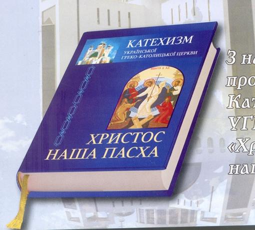 Богословские тексты на украинском языке никогда не издавали