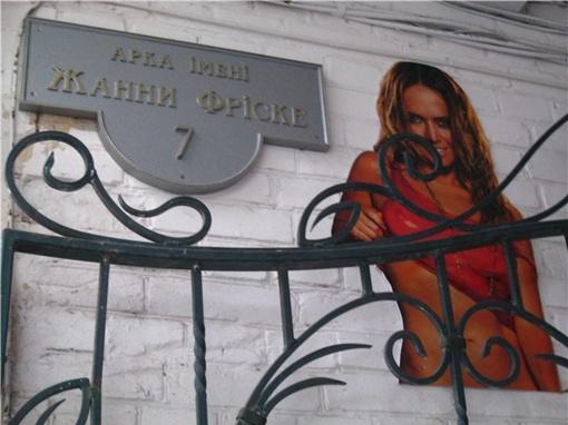 Арка Жанны Фриске. Фото с блога zveryuka.livejournal.com.