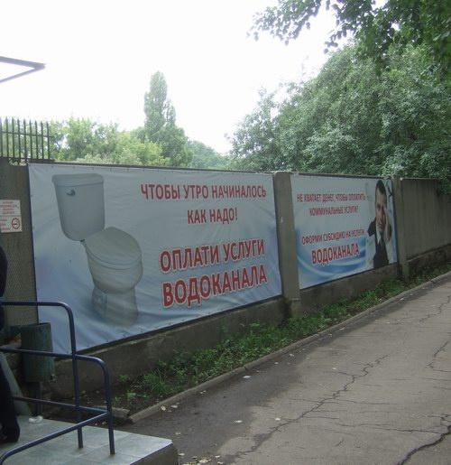 Донецкий водоканал, просит жителей города помнить, с чего начинается утро. Фото: www.ostro.org.