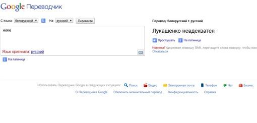 Скриншот с Google Переводчик.