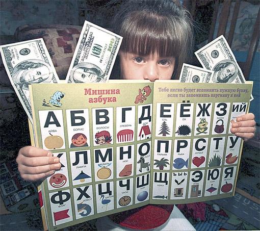 Всеобщее бесплатное образование на поверку таким не является. Фото Анатолия ЖДАНОВА.