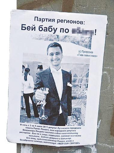 За выходные Луганск был обклеен листовками с красноречивой подписью.