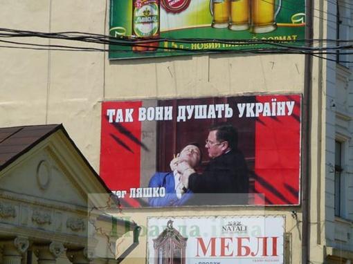 Ляшко разместил на бигбордах себя. Фото с сайта firtka.if.ua.