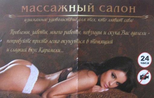 Вот такие визитки не боялись распространять на улицах города. Фото автора.