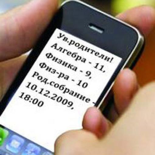 С помощью этой системы родители смогут через Интернет просматривать оценки детей. Фото с сайта www.allsevastopol.com