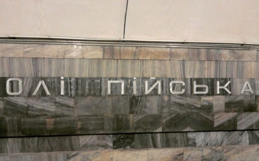 В названии станции метро