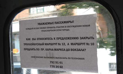 Примечательное объявление-обращение к пассажирам. Фото автора и Илоны БЕЗЕНЫ.