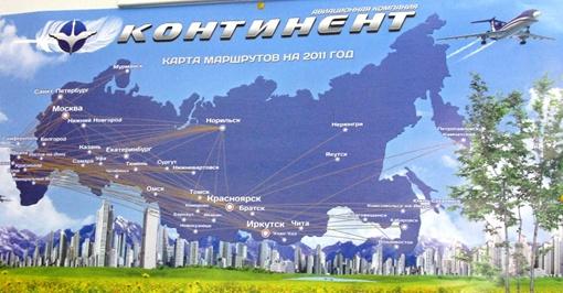 Воздушные маршруты авиакомпании были долгими. Фото автора