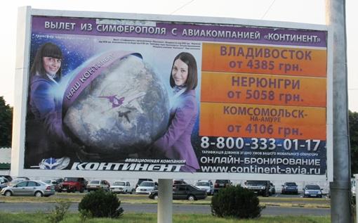 Свою рекламу фирма давала на самых видных местах и денег не жалела. Фото автора