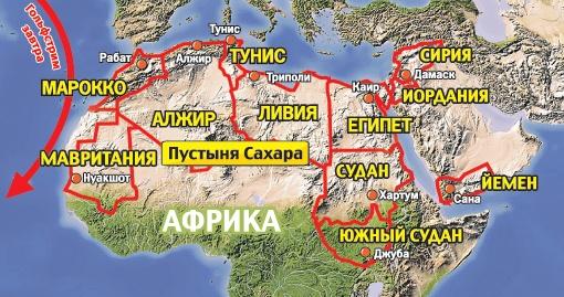 Америка устроила арабские революции, чтобы захватить плодородную Сахару. Графика Алексея СТЕФАНОВА.