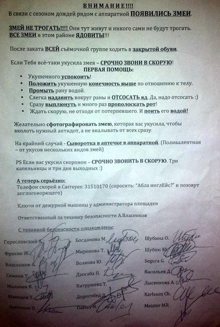 Собственно инструкция. Фото: eg.ru