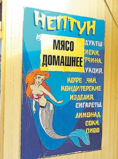 Судя по вывеске - ни рыба, ни мясо, а некая биомасса... Сюжет Ю. Савиной и Ю. Титаренко, Ульяновск.