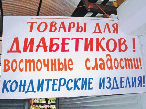 На Лесном рынке в Киеве  много соблазнов, умеют торговцы подсластить горькую пилюлю. Прислал С. Гвоздиковский.