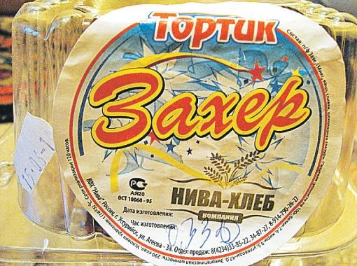 В Уссурийске, где выпускают этот тортик, можно услышать в магазине занятные диалоги.