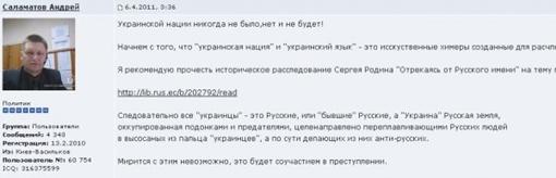 Запись Саламатова на форуме города Васильков. Скриншот с сайта.