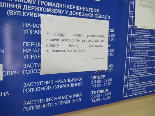 Связано это с проведением земельной реформы в Украине. Фото: www.62.ua.