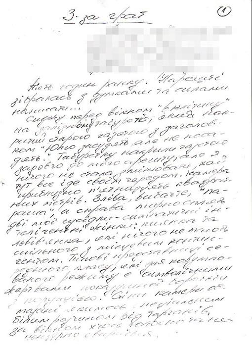 Оригинал письма с сайта pravda.com.ua