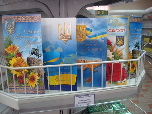 В продаже на почте, кстати, появились открытки ко Дню независимости.