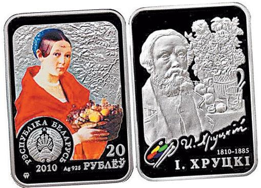 Серебряная монета Беларуси номиналом 20 рублей, посвященная 200-летию со дня рождения Хруцкого (2010).