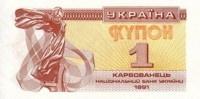 """20 лет украинской независимости - рождение гривны, убийство Гонгадзе и """"оранжевая"""" революция фото"""