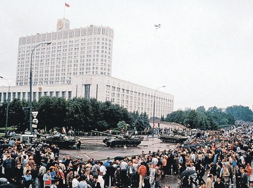 Август 1991-го. Москву