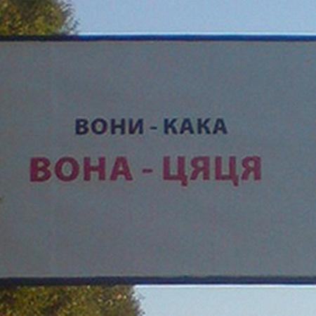 Конкуренты Юлии Владимировны обыгрывали ее предвыборный слоган на свой манер.