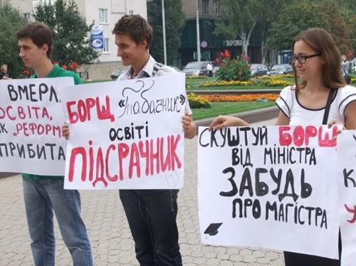 Студенты держали в руках транспаранты. Фото: 62.