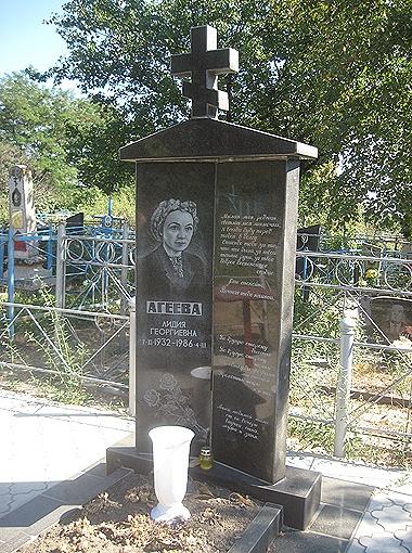 Могила матери Маши Распутиной.