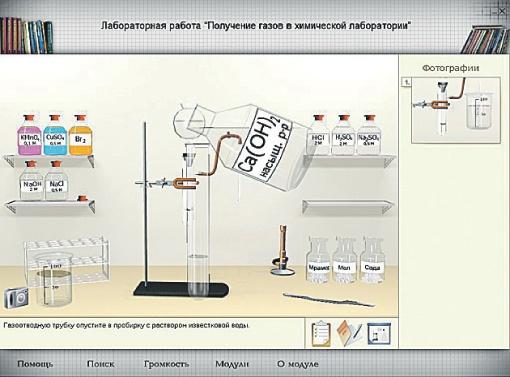 Лабораторка по химии - взрывай что хочешь!