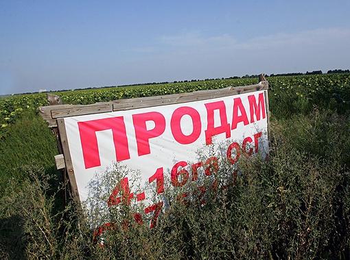 Спекуляций с гектарами в Украине не будет. Тому, кто задумал продать землю, купленную меньше года назад, придется заплатить пошлину в размере 100 процентов ее нормативной стоимости (в среднем 20 тысяч за гектар). Лишь лет через семь продажа купленной ранее земли принесет реальную прибыль.