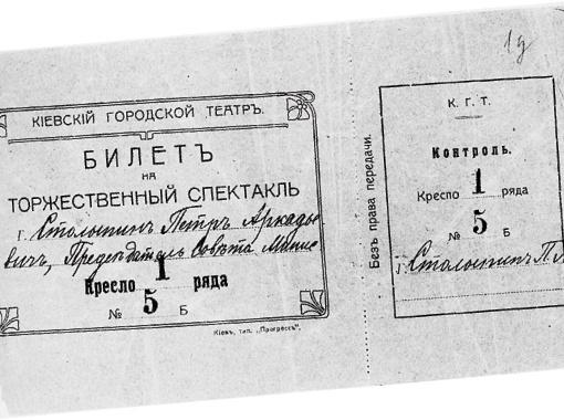 Именной билет Столыпина в Киевский театр, на первый ряд, 5-е место.