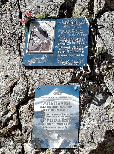 Мемориальные таблички с именами погибших украинских альпинистов крепко связаны карабинами.