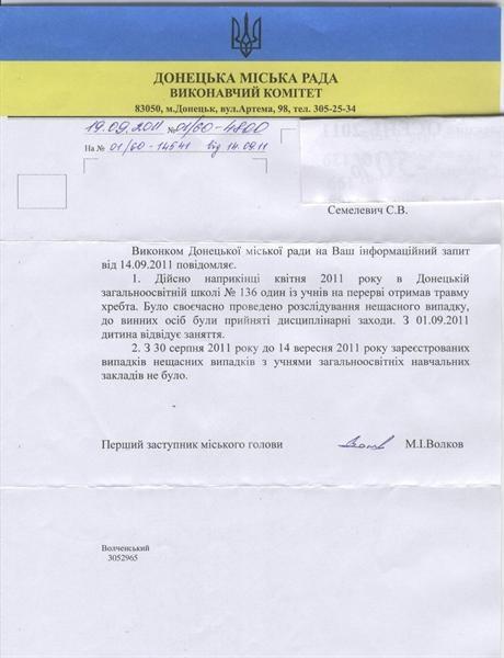 Дончанка Сюзанна Семелевич послала запрос в мэрию.