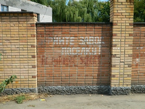 Надписи, оставшиеся с 2007 года на ограде предприятия.