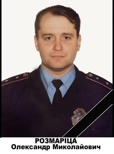 Погибший инспектор ГАИ Александр Розмарица
