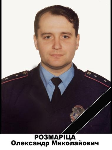 Инспектор ГАИ Александр Розмарица