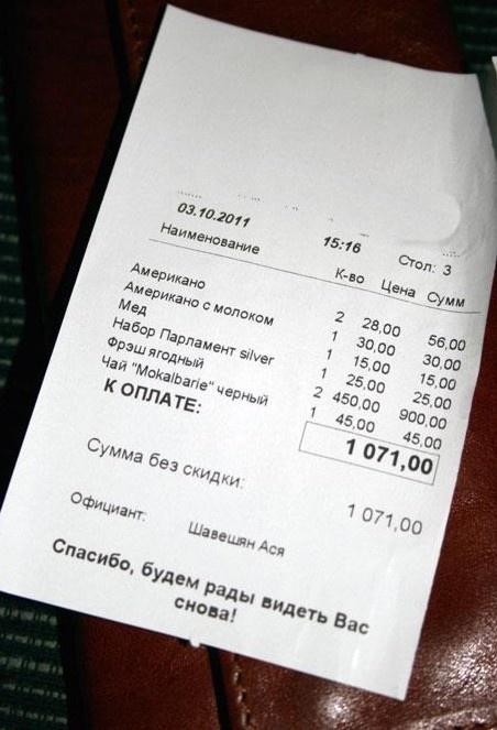 Итого: 1071 гривна. Фото: Facebook