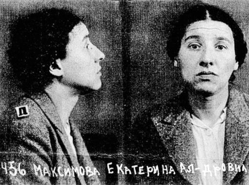Екатерину Максимову арестовали по обвинению в шпионаже и дали 5 лет ссылки.