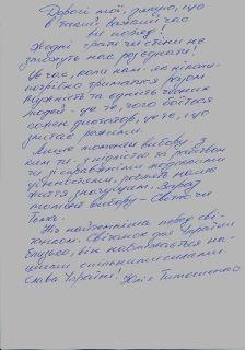 Письмо Тимошенко. Фото представительства политика на Facebook