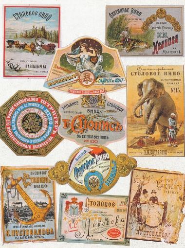 Старинные водочные этикетки были произведениями искусства. Иллюстрация из книги Б. Родионова.