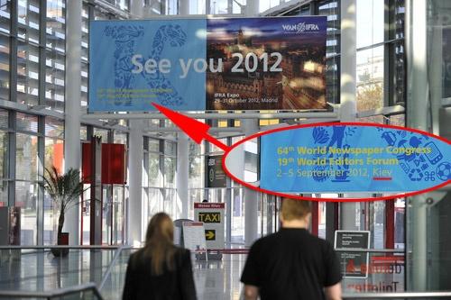 В Европе уже висят информационные баннеры, сообщающие, что следующий Всемирный газетный конгресс пройдет в украинской столице.