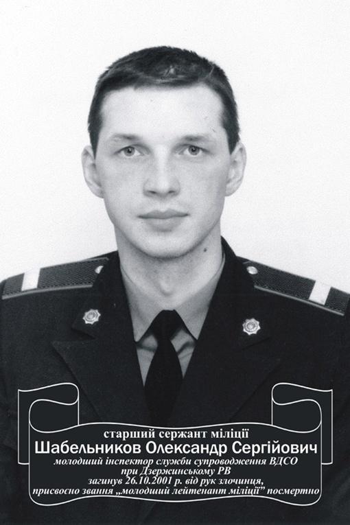 Александру было всего 25 лет. Фото автора и ГУ МВДУ в Харьковской области.