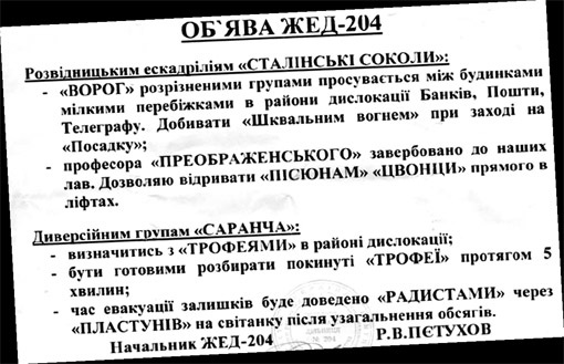 В смешных объявлениях, которые развесил начальник жэка, чиновники усмотрели нарушение трудовой дисциплины?