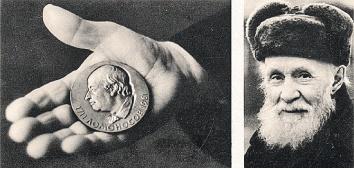 Медаль выпущена в 1961 году. Её показал нам Дмитрий Михайлович Лопаткин.