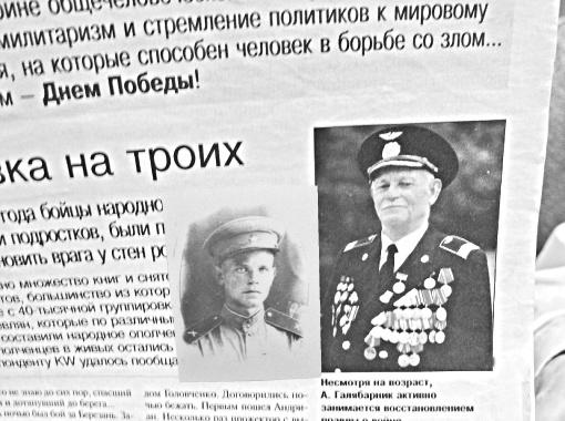Генерал-майор Адриан Галябарник, около года воевавший в киевском подполье, дошел до Берлина рядовым артиллеристом.